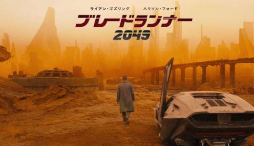 ブレードランナー2049 日本公開は10月27日で決定