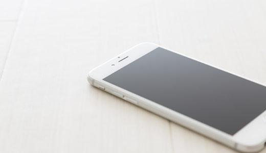 携帯 iPhoneを紛失した時の対応手順