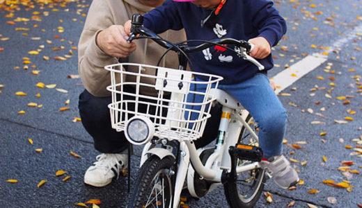 ストライダーから自転車へ 子供4歳無事ステップアップ