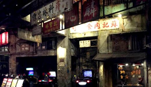 電脳九龍城 ウェアハウス川崎の九龍城再現度が半端なかった